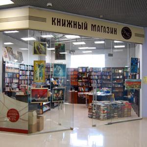 Книжные магазины Каменского