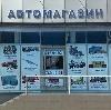 Автомагазины в Каменском